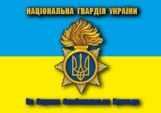Купить Флаг 5 окрема Слобожанська бригада Національна Гвардія України в интернет-магазине Каптерка в Киеве и Украине
