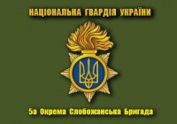 Флаг 5 Окрема Слобожанська Бригада НГУ (олива)