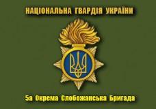 Купить Флаг 5 Окрема Слобожанська Бригада НГУ (олива) в интернет-магазине Каптерка в Киеве и Украине