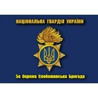 Флаг 5 Окрема Слобожанська Бригада НГУ (синий)