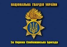 Купить Флаг 5 Окрема Слобожанська Бригада НГУ (синий) в интернет-магазине Каптерка в Киеве и Украине