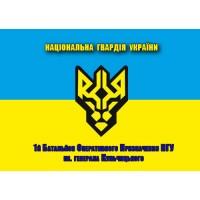 Флаг 1 батальйон оперативного призначення НГУ імені Кульчицького