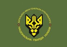 Купить Флаг Батальйон імені генерала Кульчицького (олива) в интернет-магазине Каптерка в Киеве и Украине
