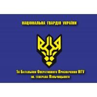 Прапор 1 батальйон оперативного призначення НГУ ім. Кульчицького