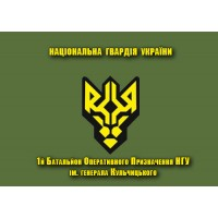 Флаг 1 Батальйон Оперативного Призначення НГУ ім. Кульчицького