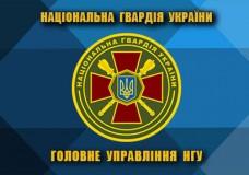 Купить Флаг Головне Управління Національної гвардії України (кольоровий варіант) в интернет-магазине Каптерка в Киеве и Украине