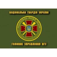 Прапор ГУ НГУ (олива)