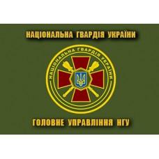 Флаг Головне Управління Національної гвардії України (олива)