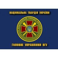 Прапор ГУ НГУ (синій)