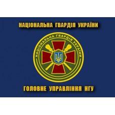 Флаг Головне Управління Національної гвардії України (синій варіант)