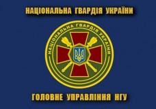 Купить Флаг Головне Управління Національної гвардії України (синій варіант) в интернет-магазине Каптерка в Киеве и Украине