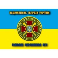 Флаг Головне Управління Національної гвардії України
