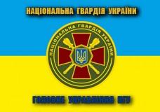Прапор ГУ НГУ (жовто-блакитний)