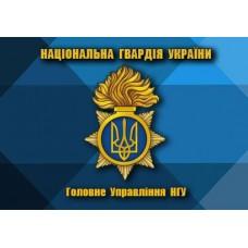 Флаг Головне Управління НГУ (кольоровий варіант)
