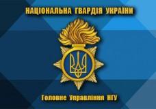 Купить Флаг Головне Управління НГУ (кольоровий варіант) в интернет-магазине Каптерка в Киеве и Украине