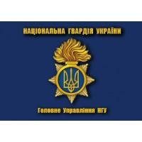 Прапор ГУ НГУ (синій новий знак)