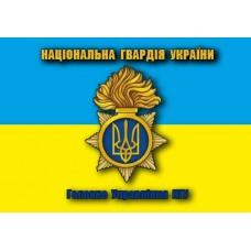 Флаг Головне Управління НГУ