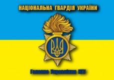 Прапор ГУ НГУ (жовіто-блакитний новий знак)