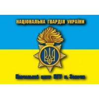 Прапор Навчальний центр Національної гвардії України