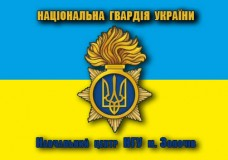 Купить Флаг Навчальний центр Національної гвардії України в интернет-магазине Каптерка в Киеве и Украине