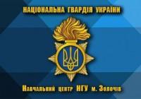Флаг Навчальний Центр Національної Гвардії України (кольоровий)