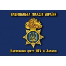 Флаг Навчальний Центр Національної Гвардії України (синій)