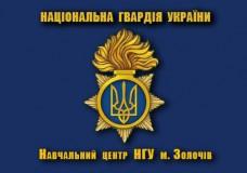 Купить Флаг Навчальний Центр Національної Гвардії України (синій) в интернет-магазине Каптерка в Киеве и Украине