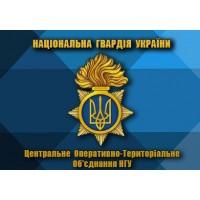 Флаг Центральне оперативно-територіальне об'єднання НГУ (кольоровий)
