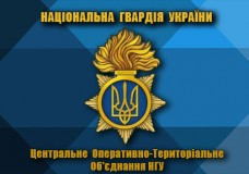 Купить Флаг Центральне оперативно-територіальне об'єднання НГУ (кольоровий) в интернет-магазине Каптерка в Киеве и Украине