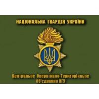 Прапор Центральне ОТО НГУ (олива)