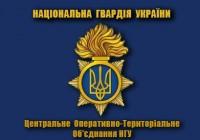 Флаг Центральне оперативно-територіальне об'єднання НГУ (синій)