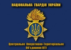 Купить Флаг Центральне оперативно-територіальне об'єднання НГУ (синій) в интернет-магазине Каптерка в Киеве и Украине
