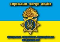 Флаг Центральне оперативно-територіальне об'єднання НГУ