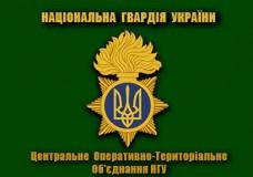 Флаг Центральне оперативно-територіальне об'єднання НГУ (зелений)