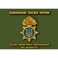 Флаг Східне оперативно-територіальне об'єднання НГУ (олива)