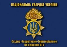 Купить Флаг Східне оперативно-територіальне об'єднання НГУ (синій) в интернет-магазине Каптерка в Киеве и Украине