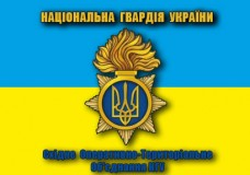 Купить Флаг Східне оперативно-територіальне об'єднання НГУ  в интернет-магазине Каптерка в Киеве и Украине