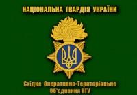 Флаг Східне оперативно-територіальне об'єднання НГУ (зелений)