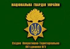 Купить Флаг Східне оперативно-територіальне об'єднання НГУ (зелений) в интернет-магазине Каптерка в Киеве и Украине