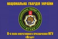 Прапор Національна Гвардія Полк Ягуар