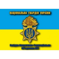Прапор Західне ОТО НГУ (жовто-блакитний)