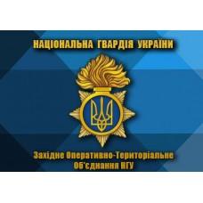 Флаг Західне оперативно-територіальне об'єднання НГУ (кольоровий)
