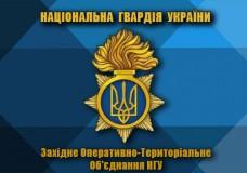Купить Флаг Західне оперативно-територіальне об'єднання НГУ (кольоровий) в интернет-магазине Каптерка в Киеве и Украине