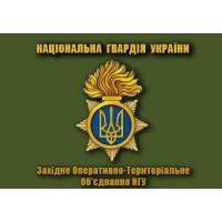 Флаг Західне оперативно-територіальне об'єднання НГУ (олива)