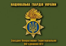 Купить Флаг Західне оперативно-територіальне об'єднання НГУ (олива) в интернет-магазине Каптерка в Киеве и Украине