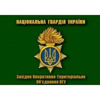 Флаг Західне оперативно-територіальне об'єднання НГУ (зелений)