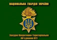 Купить Флаг Західне оперативно-територіальне об'єднання НГУ (зелений) в интернет-магазине Каптерка в Киеве и Украине