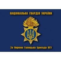 Флаг 2 Окрема Галицька Бригада НГУ