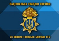 Флаг 2 Окрема Галицька Бригада Національної Гвардії України