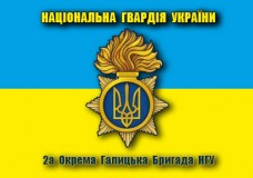 Купить Флаг 2 Окрема Галицька Бригада Національна Гвардія України в интернет-магазине Каптерка в Киеве и Украине